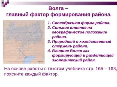 Волга – главный фактор формирования района. Своеобразная форма района. Сильно...