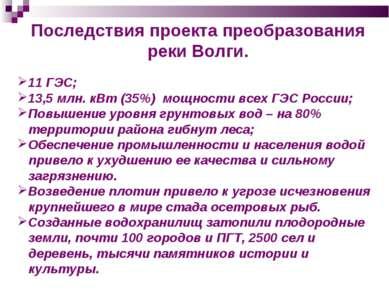 11 ГЭС; 13,5 млн. кВт (35%) мощности всех ГЭС России; Повышение уровня грунто...