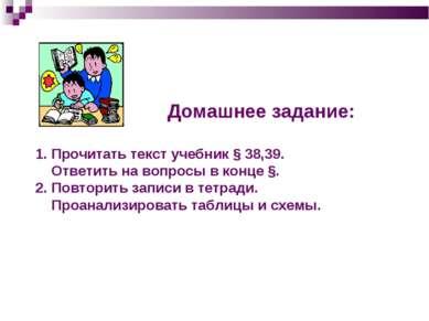 Домашнее задание: 1. Прочитать текст учебник § 38,39. Ответить на вопросы в к...