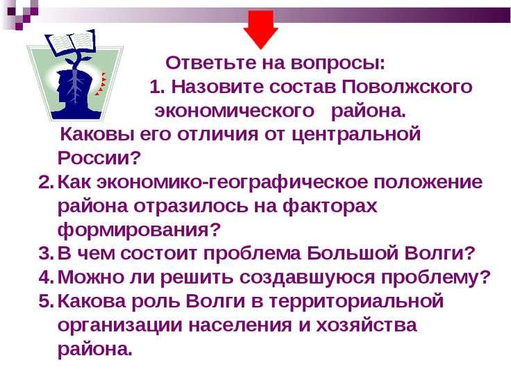 Ответьте на вопросы: 1. Назовите состав Поволжского экономического района. Ка...