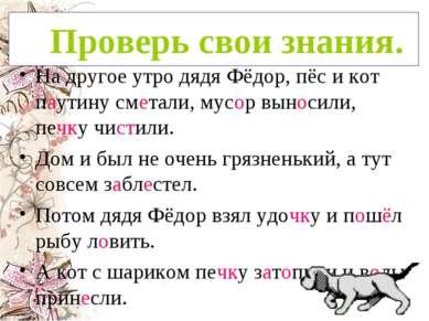 Проверь свои знания. На другое утро дядя Фёдор, пёс и кот паутину сметали, му...