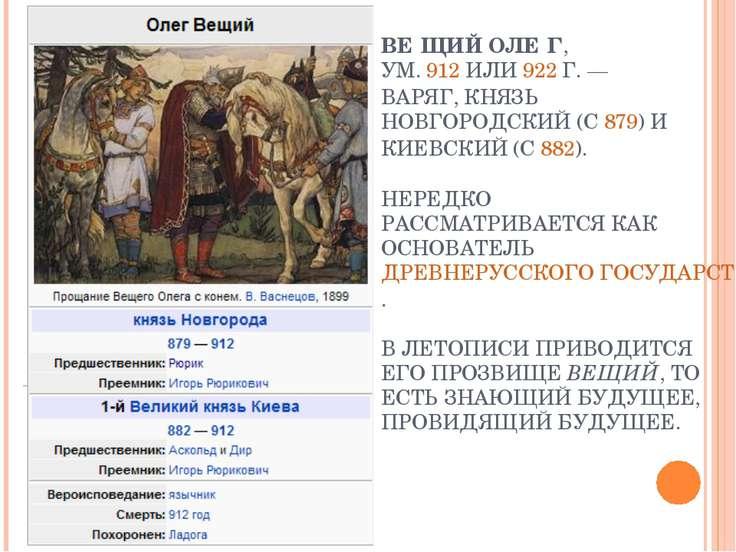 ВЕ ЩИЙ ОЛЕ Г, УМ. 912 ИЛИ 922 Г. — ВАРЯГ, КНЯЗЬ НОВГОРОДСКИЙ (С 879) И КИЕВСК...