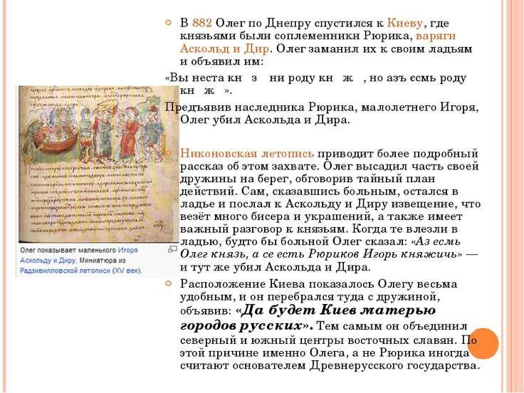 В 882 Олег по Днепру спустился к Киеву, где князьями были соплеменники Рюрика...