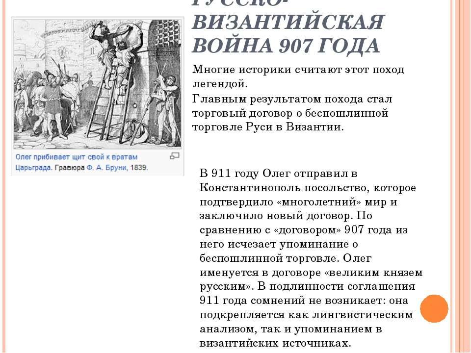 РУССКО-ВИЗАНТИЙСКАЯ ВОЙНА 907 ГОДА Главным результатом похода стал торговый д...