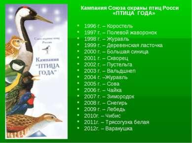 Кампания Союза охраны птиц Росси «ПТИЦА ГОДА» 1996 г. – Коростель 1997 г. – П...