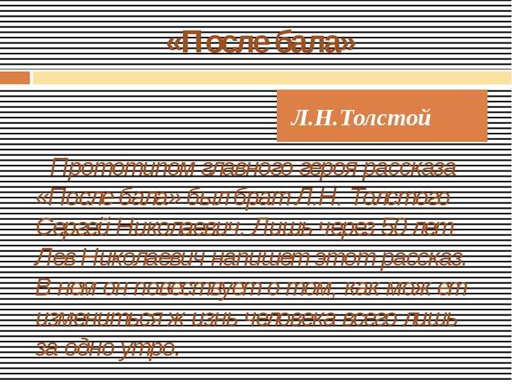 «После бала» Л.Н.Толстой Прототипом главного героя рассказа «После бала» был...
