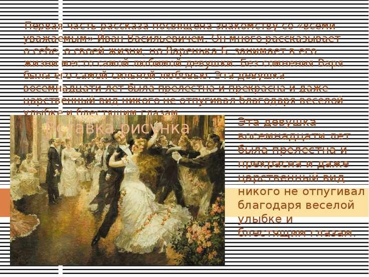 Первая часть рассказа посвящена знакомству со «всеми уважаемым» Иван Васильев...