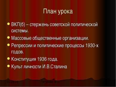 План урока ВКП(б) – стержень советской политической системы. Массовые обществ...
