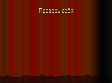 Проверь себя Петухова М.Л.