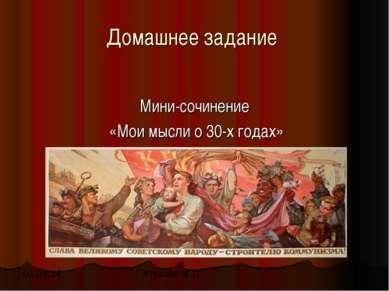 Домашнее задание Мини-сочинение «Мои мысли о 30-х годах» Петухова М.Л.