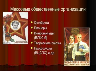Массовые общественные организации Октябрята Пионеры Комсомольцы (ВЛКСМ) Творч...