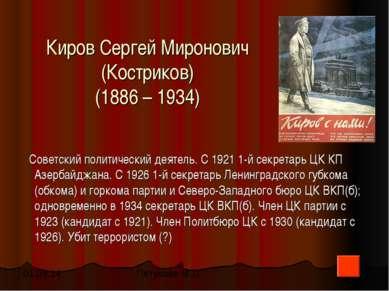 Киров Сергей Миронович (Костриков) (1886 – 1934) Советский политический деяте...