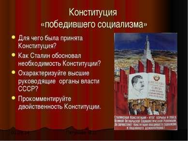 Конституция «победившего социализма» Для чего была принята Конституция? Как С...