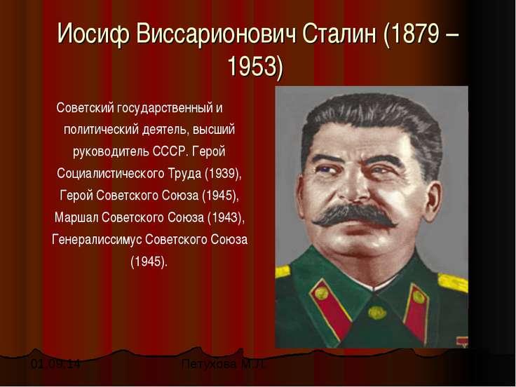 Иосиф Виссарионович Сталин (1879 – 1953) Советский государственный и политиче...