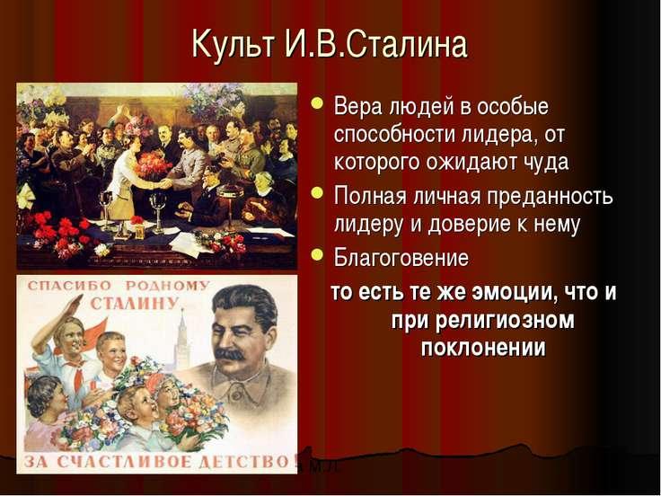 Культ И.В.Сталина Вера людей в особые способности лидера, от которого ожидают...