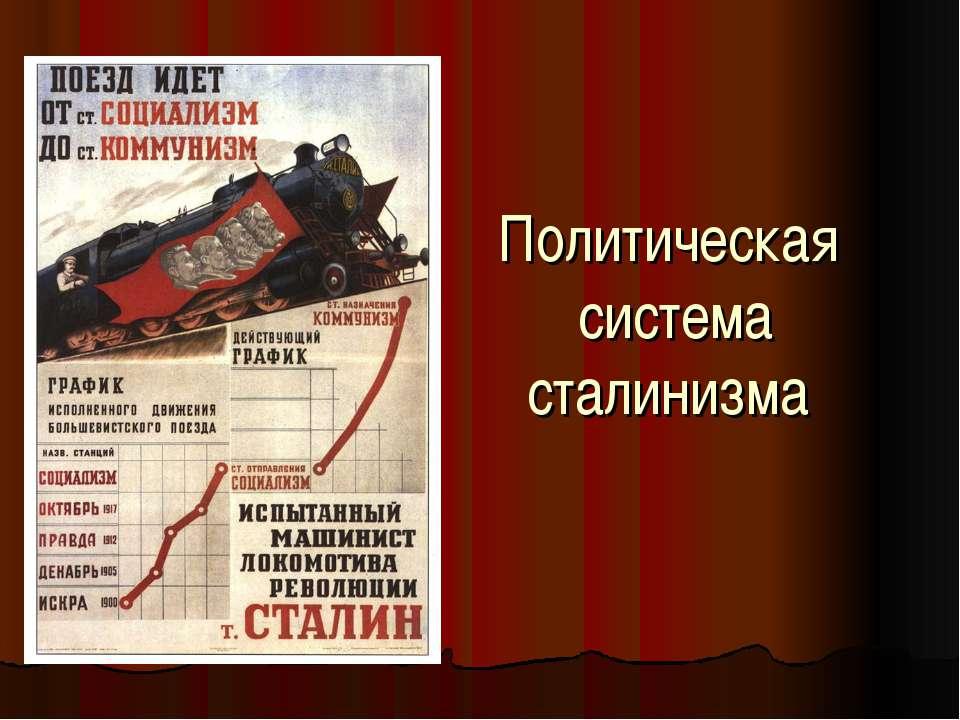 Политическая система сталинизма Петухова М.Л.
