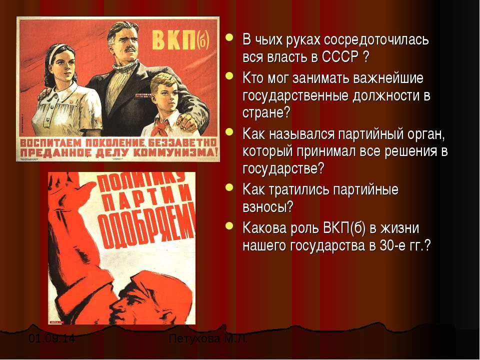 В чьих руках сосредоточилась вся власть в СССР ? Кто мог занимать важнейшие г...
