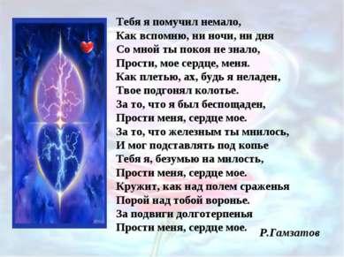 Тебя я помучил немало, Как вспомню, ни ночи, ни дня Со мной ты покоя не знало...