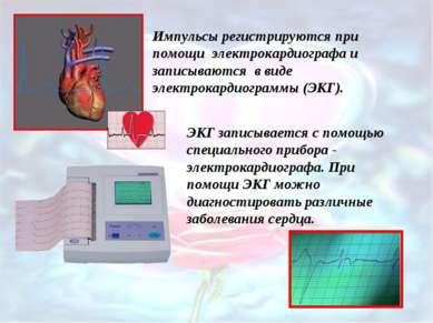 Импульсы регистрируются при помощи электрокардиографа и записываются в виде э...