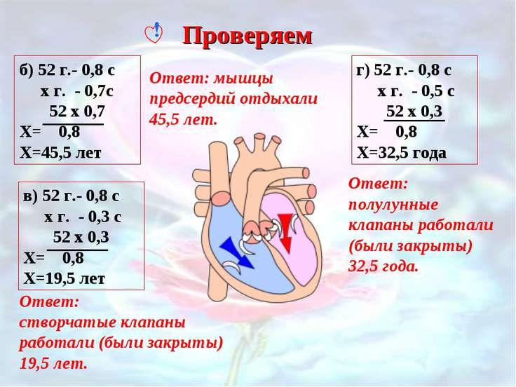 Проверяем б) 52 г.- 0,8 с х г. - 0,7с 52 х 0,7 Х= 0,8 Х=45,5 лет Ответ: мышцы...