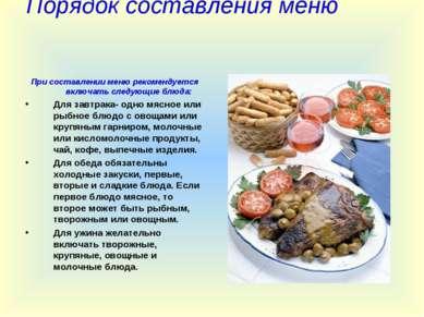 Порядок составления меню При составлении меню рекомендуется включать следующи...