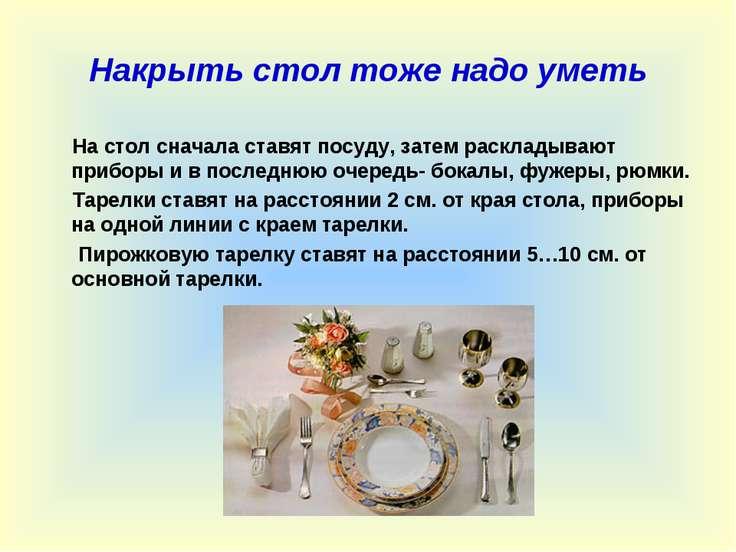 Накрыть стол тоже надо уметь На стол сначала ставят посуду, затем раскладываю...
