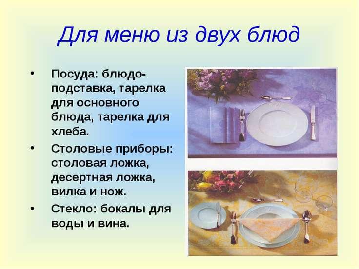 Для меню из двух блюд Посуда: блюдо- подставка, тарелка для основного блюда, ...
