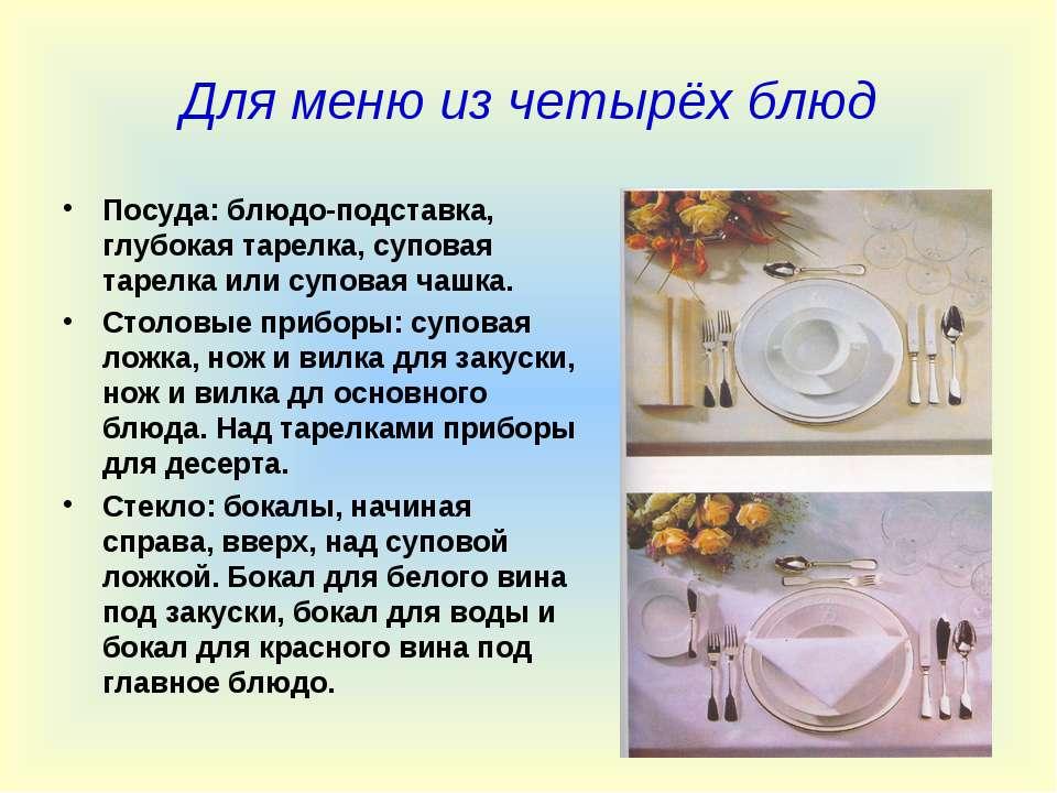 Для меню из четырёх блюд Посуда: блюдо-подставка, глубокая тарелка, суповая т...