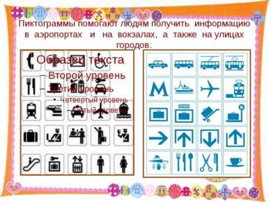 Пиктограммы помогают людям получить информацию в аэропортах и на вокзалах, а ...