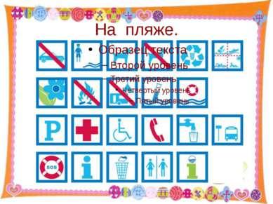 На пляже. http://aida.ucoz.ru