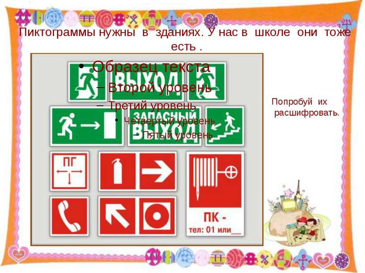 Пиктограммы нужны в зданиях. У нас в школе они тоже есть . http://aida.ucoz.r...