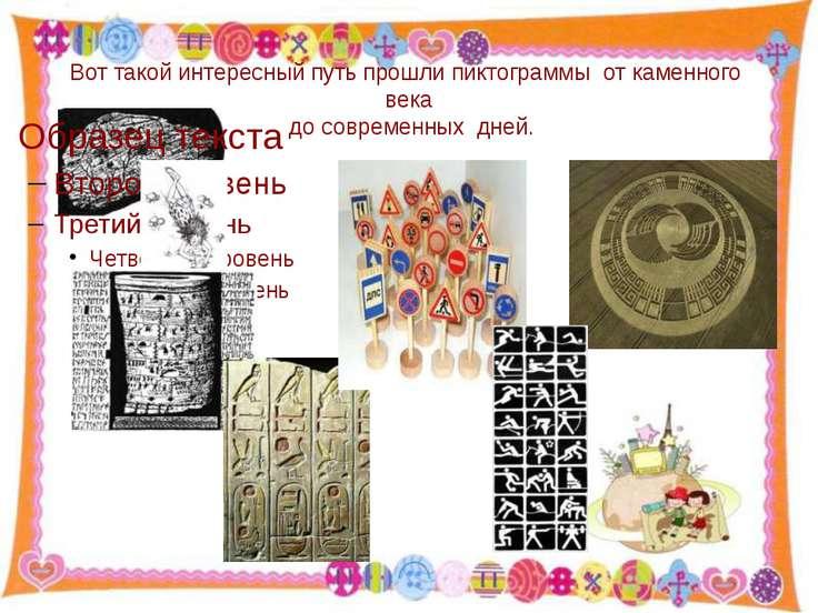 Вот такой интересный путь прошли пиктограммы от каменного века до современных...