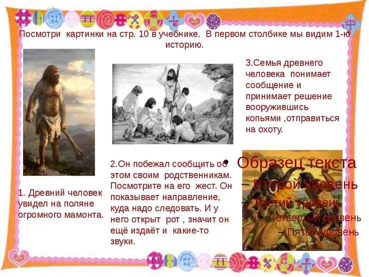 Посмотри картинки на стр. 10 в учебнике. В первом столбике мы видим 1-ю истор...