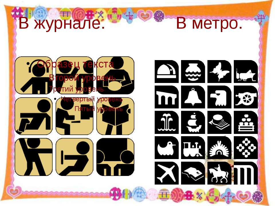 В журнале. В метро. http://aida.ucoz.ru