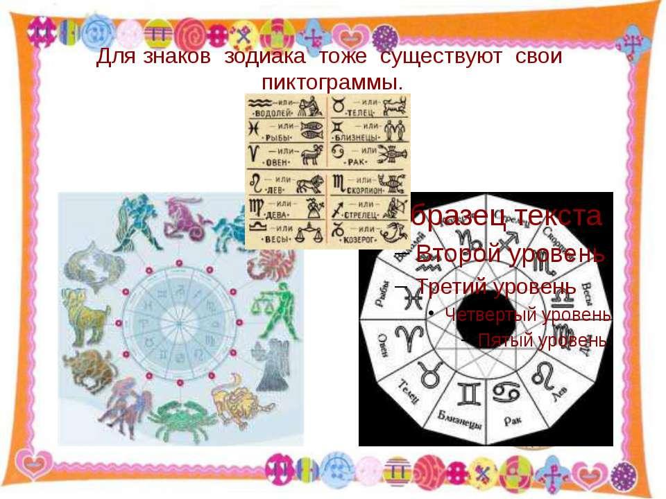 Для знаков зодиака тоже существуют свои пиктограммы. http://aida.ucoz.ru