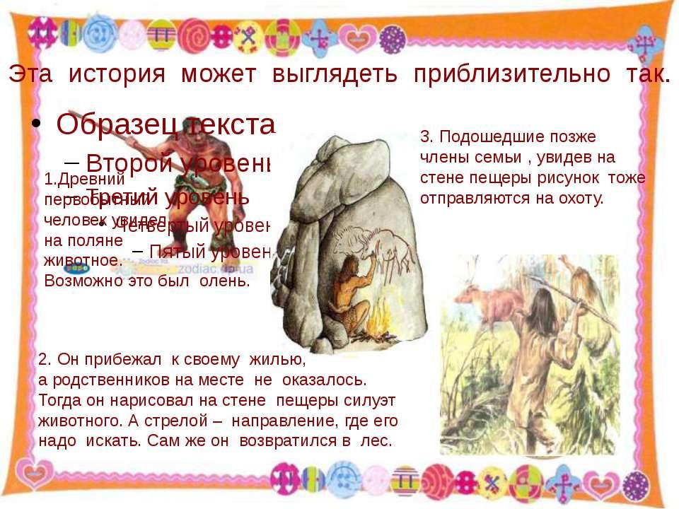 Эта история может выглядеть приблизительно так. http://aida.ucoz.ru 1.Древний...