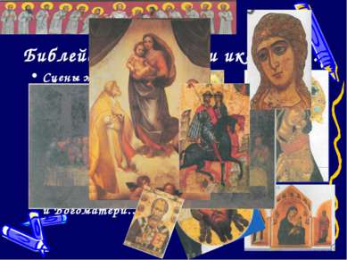 Библейские сюжеты и иконопись. Сцены жизни Христа, его учеников-апостолов, Св...