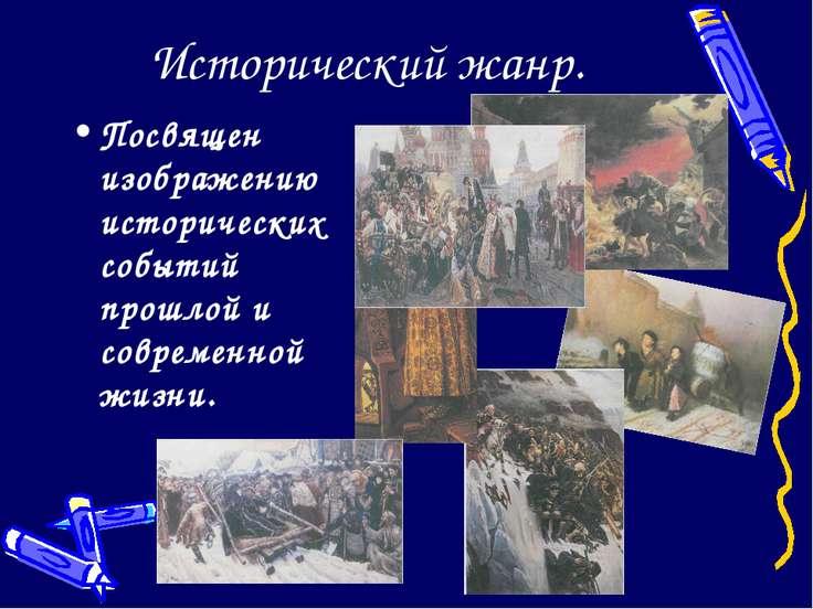 Исторический жанр. Посвящен изображению исторических событий прошлой и соврем...