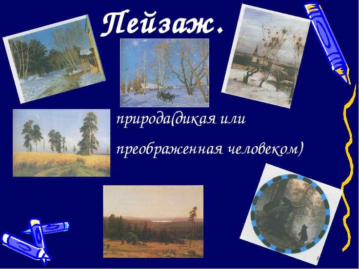 Пейзаж. природа(дикая или преображенная человеком)