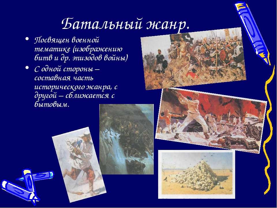 Батальный жанр. Посвящен военной тематике (изображению битв и др. эпизодов во...