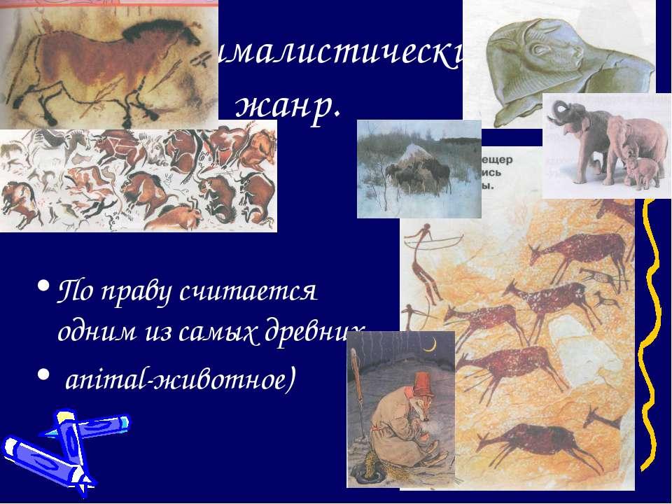 Анималистический жанр. По праву считается одним из самых древних animal-живот...