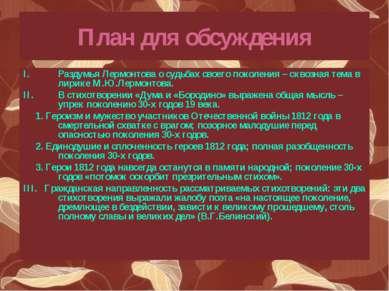 План для обсуждения Раздумья Лермонтова о судьбах своего поколения – сквозная...