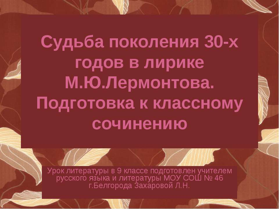 Судьба поколения 30-х годов в лирике М.Ю.Лермонтова. Подготовка к классному с...