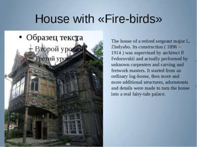 House with «Fire-birds» The house of a retired sergeant major L. Zhelyabo. It...
