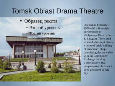 Tomsk Oblast Drama Theatre Opened on February 4, 1978 with a first-night perf...