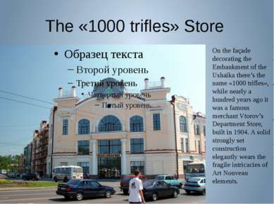 The «1000 trifles» Store On the façade decorating the Embankment of the Ushai...