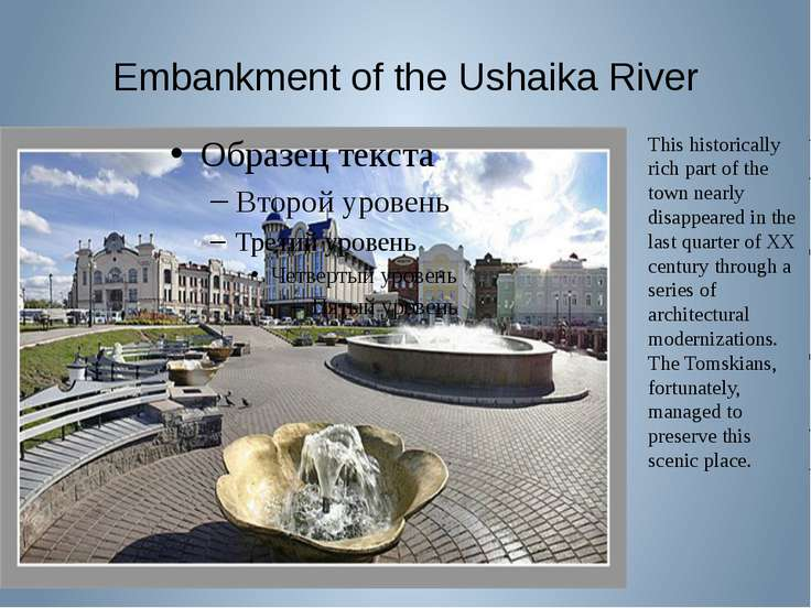 Embankment of the Ushaika River This historically rich part of the town nearl...