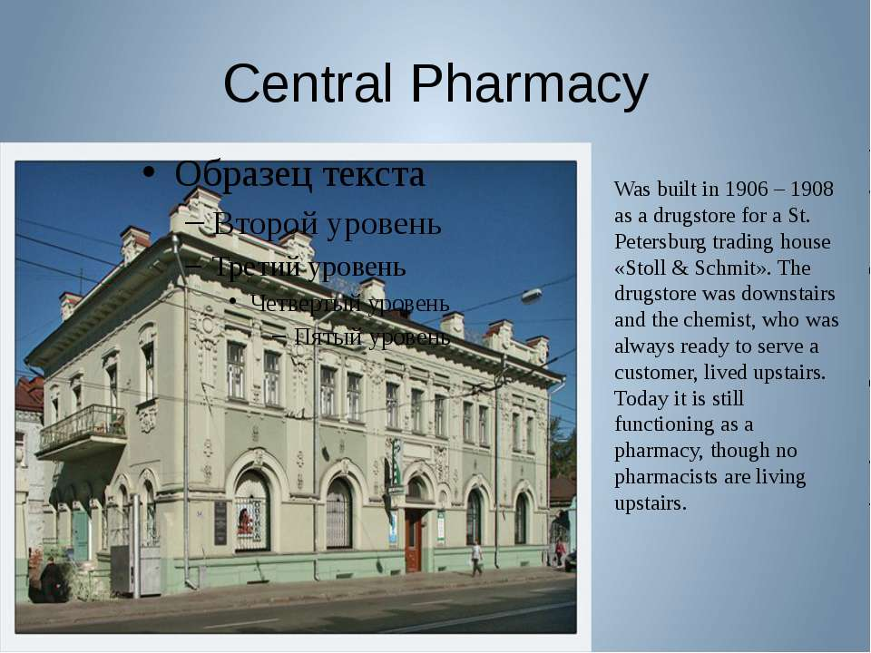 Central Pharmacy Was built in 1906 – 1908 as a drugstore for a St. Petersburg...