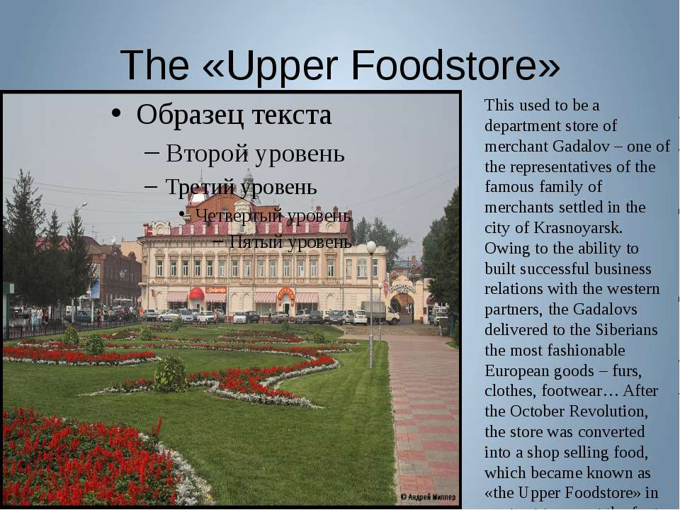 The «Upper Foodstore» This used to be a department store of merchant Gadalov ...