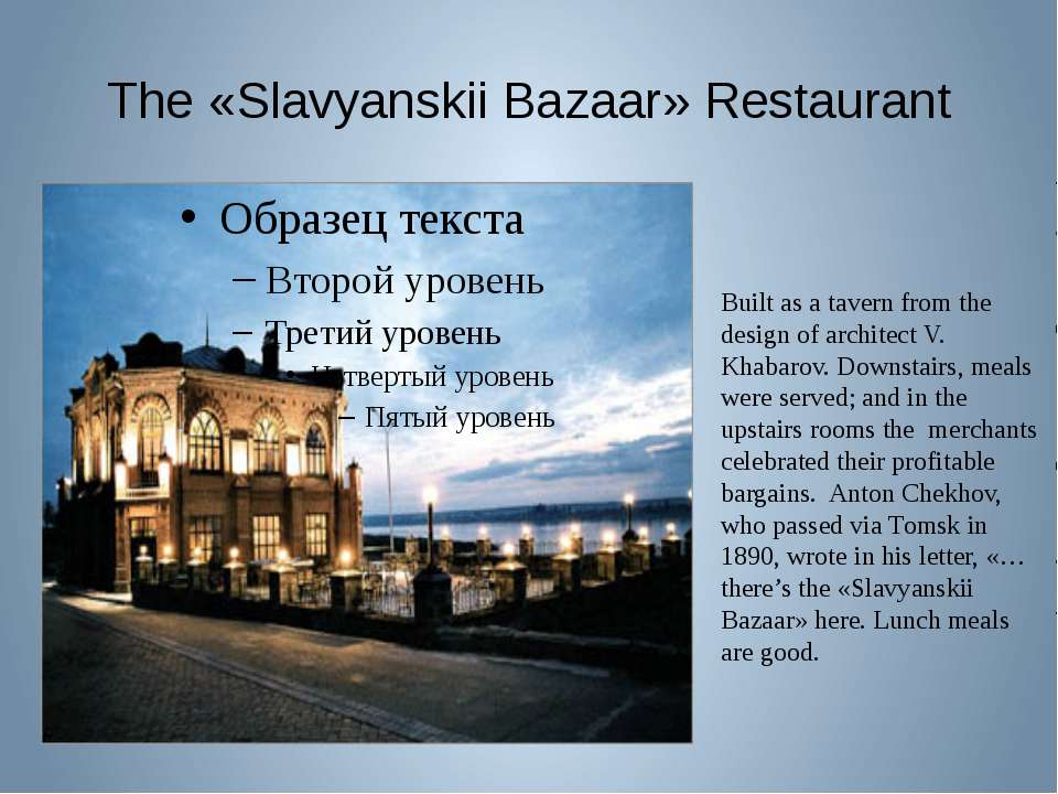 The «Slavyanskii Bazaar» Restaurant Built as a tavern from the design of arch...